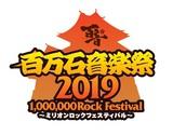 """6/1-2開催""""百万石音楽祭2019""""、出演アーティスト第2弾にSiM、ジーフリ、打首、Dizzy Sunfist、PassCode、シクセブ、BAND-MAIDら19組決定!"""