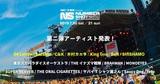 """7/20-21福岡で開催の""""NUMBER SHOT 2019""""、第2弾出演アーティストに04 Limited Sazabysら6組決定!"""