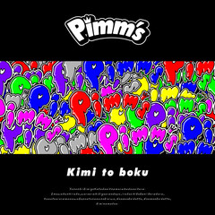 pimms_kimi_to_boku.jpg