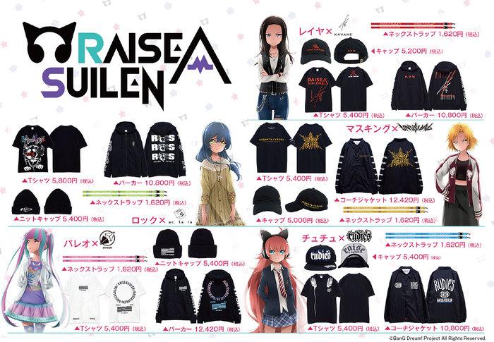 raise_a_suilen.jpg