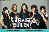 """""""BanG Dream!(バンドリ!)""""第3のリアル・バンド、RAISE A SUILENのインタビュー公開!本格的ガールズ・ロックとエレクトリック・サウンドが融合した1stシングル『R・I・O・T』をリリース!"""