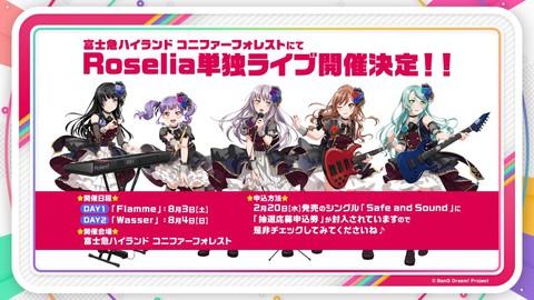 roselia_live.jpg