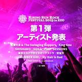 """8/16-17開催""""RISING SUN ROCK FESTIVAL 2019 in EZO""""、第1弾出演アーティスト8組が決定!"""
