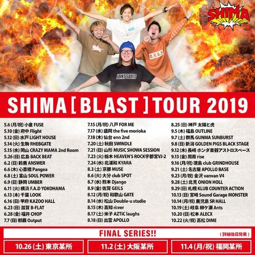 shima-tour2019-all.jpg