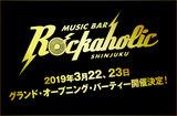激ロックエンタテインメントがプロデュースするMusic Bar ROCKAHOLIC新宿、3/22-23にオープニング・パーティー開催決定 !