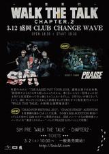 """SiM、3/12盛岡CLUB CHANGE WAVEにて開催の[""""WALK THE TALK"""" -CHAPTER.2-]対バンにPRAISEが決定!"""