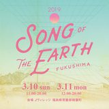 "3/10-11開催の""SONG OF THE EARTH FUKUSHIMA 311""、第1弾出演者に細美武士(ELLEGARDEN/the HIATUS/MONOEYES)、ATSUSHI(Dragon Ash)、TOSHI-LOW(BRAHMAN)ら決定!"