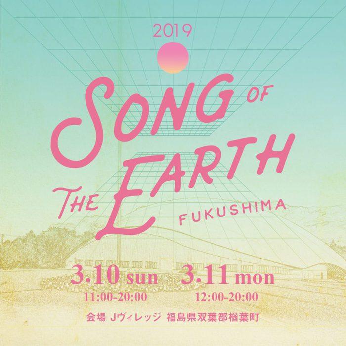 """3/10-11開催の""""SONG OF THE EARTH FUKUSHIMA 311""""、第1弾出演者に細美武士(ELLEGARDEN/the HIATUS/MONOEYES)、ATSUSHI(Dragon Ash)、TOSHI-LOW(BRAHMAN)ら決定!"""