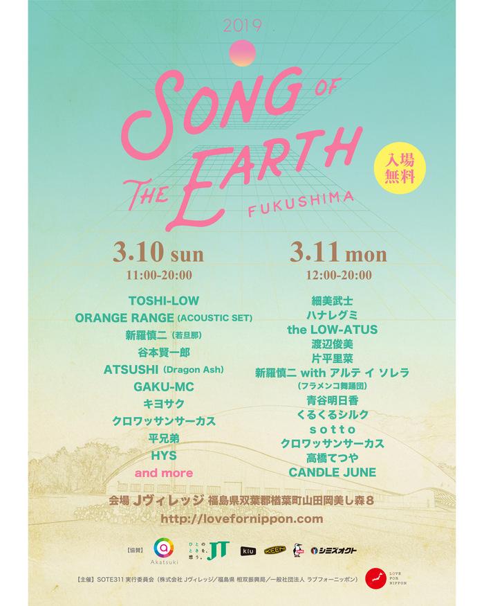 """3/10-11開催の""""SONG OF THE EARTH FUKUSHIMA 311""""、追加出演者にthe LOW-ATUSら決定!日割りも発表!"""