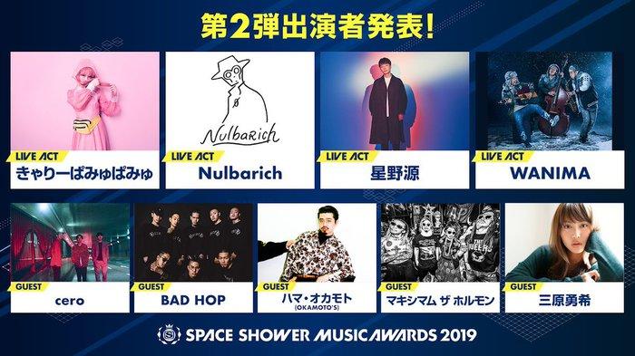 """SPACE SHOWER MUSIC AWARDS 2019""、出演者第2弾発表!WANIMAらがライヴ披露、マキシマム ザ ホルモンらゲスト出演!"