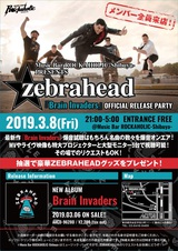 メンバー全員来店決定!ZEBRAHEADニュー・アルバム『Brain Invaders』オフィシャル・リリース・パーティー、激ロック・プロデュースのロカホリ渋谷にて3/8開催!入場無料!