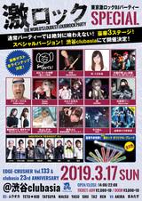 3/17(日)開催の東京激ロックDJパーティー・スペシャル@渋谷clubasia、豪華3ステージのフロア・マップ公開!チケットはソールド・アウト間近!