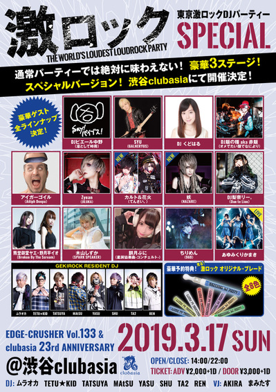 0317_tokyo_0306-thumb-700xauto-60083.jpg