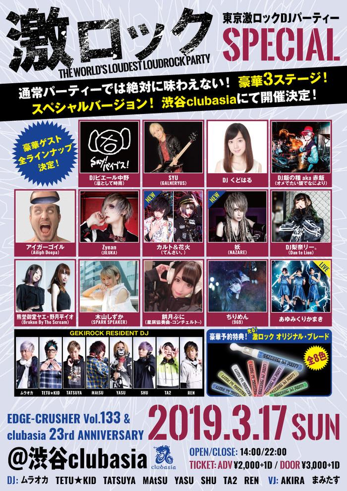 SYU(GALNERYUS)、 3/17(日)開催の東京激ロックDJパーティー・スペシャル@渋谷clubasiaにてギター・プレイを披露決定!チケットはソールド・アウト間近!