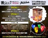 3/17(日)東京激ロックDJパーティー・スペシャル@渋谷clubasiaにて出張ROCKAHOLIC出店決定!大型ポップコーン・マシン常設!ご注文の方にロカホリで利用できる超お得クーポン進呈!