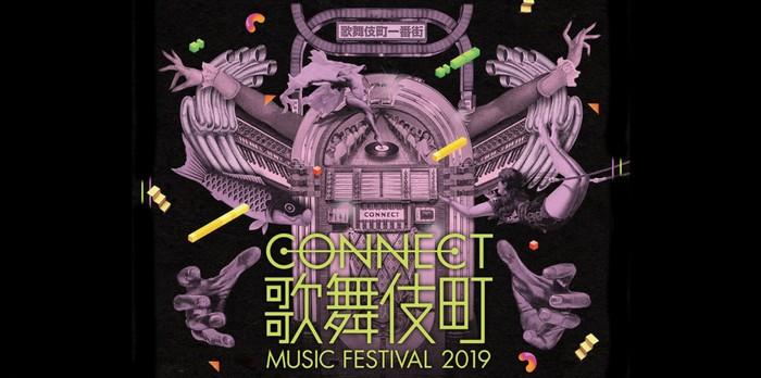 """""""CONNECT 歌舞伎町 MUSIC FESTIVAL 2019""""、第3弾出演者にJAWEYE、アイスクリームネバーグラウンドら10組決定!吉田 豪がゲスト迎えトーク・ライヴも!"""