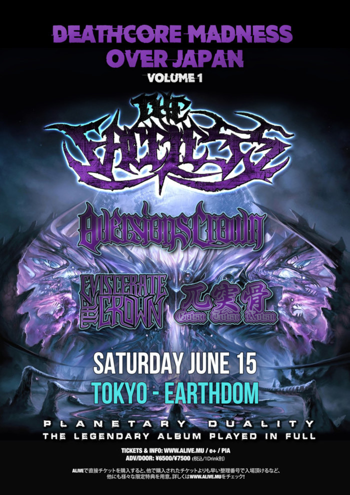 "THE FACELESS、AVERSIONS CROWN、兀突骨、EVISCERATE THE CROWN出演!""Deathcore Madness Over Japan Vol.1""、6/15新大久保EARTHDOMにて開催決定!"