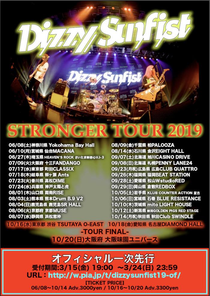 Dizzy Sunfist、6月より2ndシングル『STRONGER』リリース・ツアー開催決定!チケット1次先行スタート!