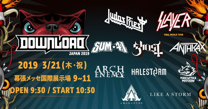 "JUDAS PRIEST、SLAYER、SUM 41、ANTHRAX、ARCH ENEMY、MAN WITH A MISSIONら出演!3/21開催""DOWNLOAD JAPAN 2019""、タイムテーブル公開!"