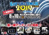 "8/10滋賀にて開催の入場無料フェス""EAT THE ROCK 2019""、第1弾出演者にSECRET 7 LINE、HOTSQUALL、OVER ARM THROW、BURL、GENNARI、SKA FREAKSの6組決定!"