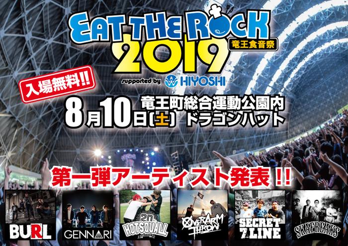 """8/10滋賀にて開催の入場無料フェス""""EAT THE ROCK 2019""""、第1弾出演者にSECRET 7 LINE、HOTSQUALL、OVER ARM THROW、BURL、GENNARI、SKA FREAKSの6組決定!"""