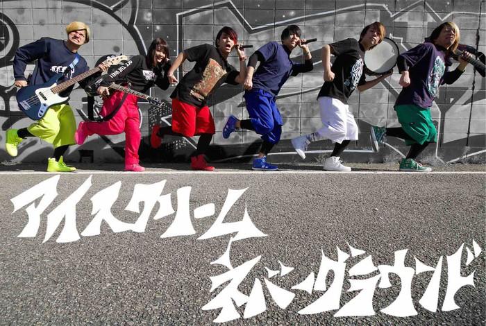"""関西を拠点に活動する""""暴レンターテイメント・バンド"""" アイスクリームネバーグラウンド、3/6リリースの3rd EP『ランナーズハイ』より「エンドレスリレー」MV公開!"""
