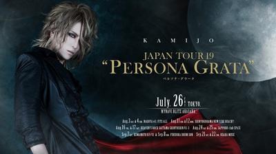 kamijo_tour.jpg