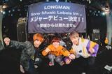 LONGMAN、ソニー・ミュージックよりメジャー・デビュー決定!6/12にインディーズ・ベスト・アルバムをリリース、地元愛媛にて全国ツアー追加公演も開催!