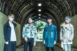 新時代を切り開く4人組ロック・バンド No Way Plan、最新デジタル・シングル「But Why」MV公開!