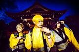 メトロノーム、4/24リリースのニュー・シングル『Catch me if you can?』ジャケ写&新アー写公開!