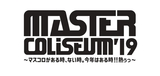 "PAN×SABOTEN主催フェス""MASTER COLISEUM '19""、9/14-15に開催決定!トレーラーも公開!"
