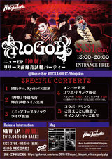 NoGoDニューEP『神劇』リリース前爆音試聴パーティー 、激ロックがプロデュースするROCKAHOLIC-Shinjuku-にて3/31開催決定!
