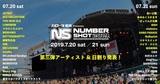 """7/20-21福岡で開催の""""NUMBER SHOT 2019""""、第3弾出演アーティストにWANIMA、10-FEET、SiM、ROTTENGRAFFTYら決定!日割りも発表!"""
