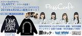 PassCode、4/3リリースのメジャー2ndアルバム『CLARITY』リリースを記念してPassCode×激ロック×ヴィレヴァン×ゲキクロの限定コラボ・ロンT販売決定!先着でサイン付きチェキも!