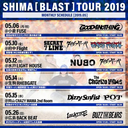 shima-tour201905.jpg