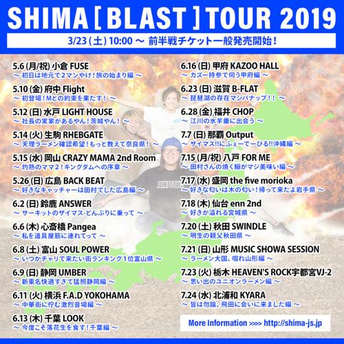 shima-tour2019_1st_half.jpg