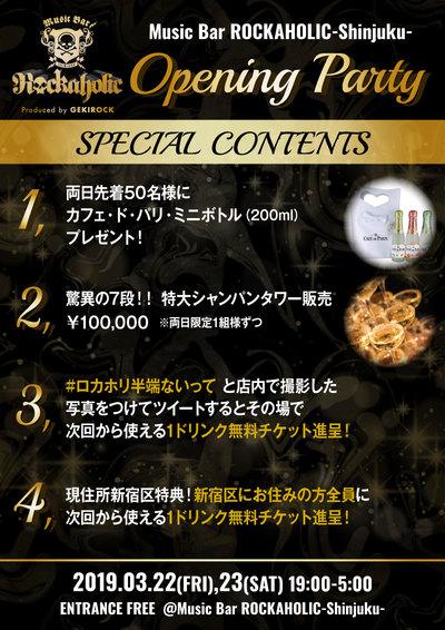 shinjuku_opening_contents.jpg