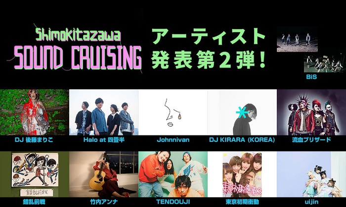 """Shimokitazawa SOUND CRUISING 2019""、第2弾出演アーティストにBiS、uijinら11組決定!キー・ヴィジュアルも公開!"