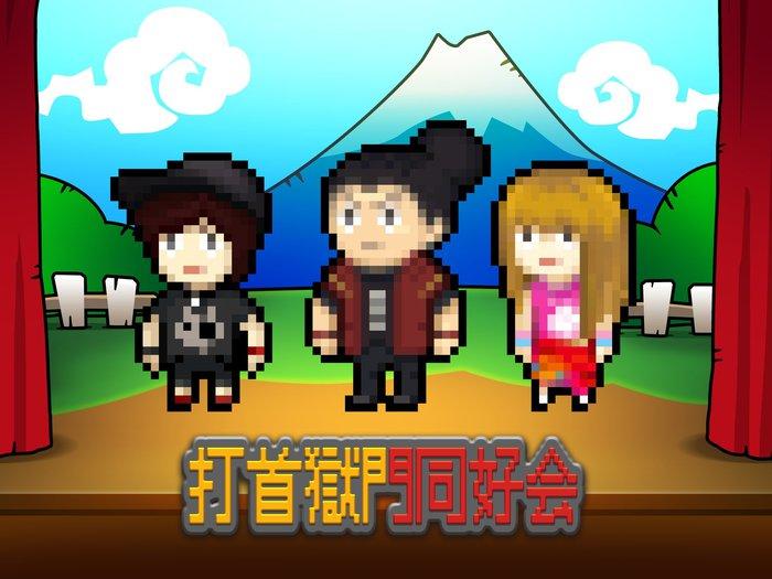"""打首獄門同好会、本日3/22放送""""バズリズム02""""にてスタジオ・ライヴ披露!"""