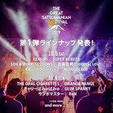 """THE GREAT SATSUMANIAN HESTIVAL 2019""、第1弾出演者にKEMURI、MONGOL800ら12組決定!"