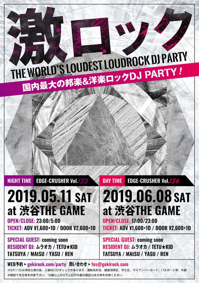 東京激ロックDJパーティー、5月11日(土)原点回帰のナイトタイム、6月8日(土)オールエイジ参加可能のデイタイムにて開催決定!
