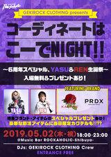 """5/2(木・祝)開催GEKIROCK CLOTHING presents """"コーディネートはこーでNIGHT!! ~6周年スペシャル、YASU&REN生誕祭~ 大人気ブランドKAVANE Clothing、PARADOXの特集決定!"""