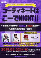 """5/2(木・祝)開催GEKIROCK CLOTHING presents """"コーディネートはこーでNIGHT!!"""" ~6周年スペシャル、YASU&REN生誕祭~、抽選で当たる豪華アイテム第1弾を公開!"""