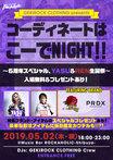 """5/2(木・祝)開催GEKIROCK CLOTHING presents """"コーディネートはこーでNIGHT!!"""" ~6周年スペシャル、YASU&REN生誕祭~、抽選で当たる豪華アイテム第2弾を公開!"""