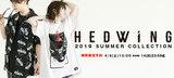 HEDWiNG最新作、期間限定予約受付中!ロゴを散りばめた総柄S/Sシャツをはじめ大胆な切り替えが注目のTシャツやワン・ピースなどがラインナップ!