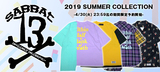 SABBAT13 2019 SUMMERコレクション、期間限定予約開始!今季デザインを散りばめた総柄S/Sシャツ&ショーツやTシャツなどがラインナップ!