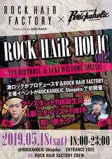 """激ロック・プロデュースによる美容室""""ROCK HAiR FACTORY""""主催イベント""""ROCK HAiR HOLIC Vol.2""""、5/18ロカホリ新宿にて開催決定!"""