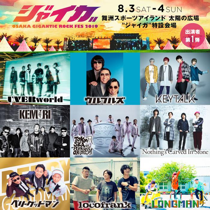 """8/3-4開催""""ジャイガ-OSAKA GIGANTIC ROCK FES 2019-""""、第1弾アーティストにUVERworld、KEMURI、locofrankら9組決定!"""