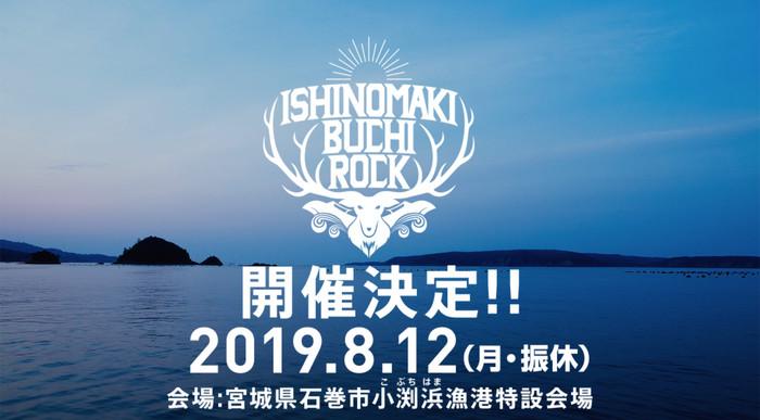 "BRAHMAN、MONOEYES、TOKYO TANAKA from MAN WITH A MISSION、NAMBA69、locofrank、CHRONOMETERら出演!8/12石巻にて""ISHINOMAKI BUCHI ROCK""開催決定!"