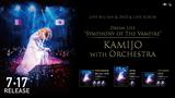 KAMIJO、フル・オーケストラと共演したEXシアター六本木公演を収めた映像作品7/17リリース決定!インストア・イベント開催も!